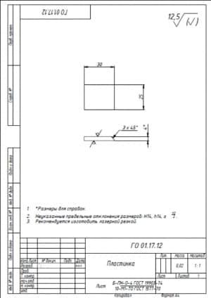 51.Детальный чертеж пластинки массой 0.02, в масштабе 1:1, с указанными размерами для справок и с техническими требованиями: предельные неуказанные отклонения размеров Н14, h14, +-t2/2, рекомендуется изготовить лазерной резкой  (формат А4)