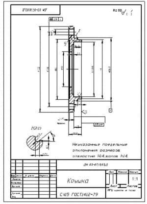 5.Рабочий чертеж детали крышка в масштабе 1:1 (материал: СЧ15 Г0СТ 1412-79) (формат А4)