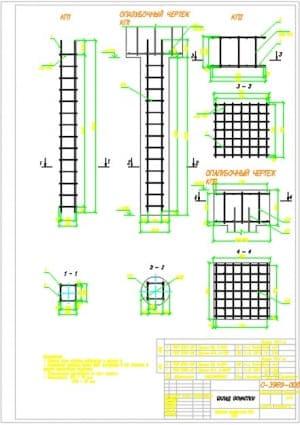 5.Чертеж каркасов фундамента КП1, КП2 в масштабе 1:10, с примечанием: данный лист читать совместно с листом 4
