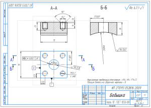 5.Рабочий чертеж детали бобышка А3