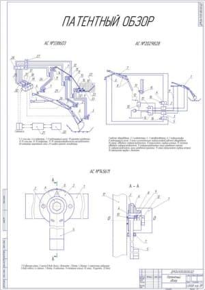 5.Чертеж патентного обзора с указанными деталями
