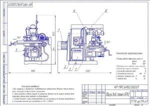 5.Чертеж общего вида станка 6Р82 с техническими характеристиками