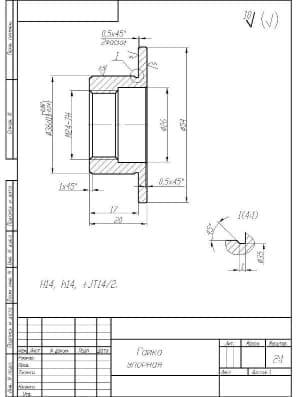5.Рабочий чертеж детали гайка упорная (формат А4)