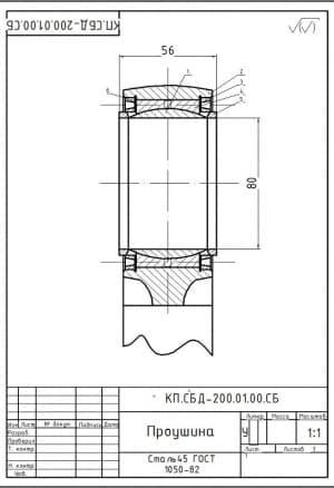 Чертеж сборочный детали проушины. На чертеже обозначены размеры детали и номера, обозначение которых, отражено отдельно в спецификации. Масштаб чертежа 1:1 (формат А4)