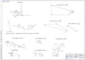 Силовой анализ механизма