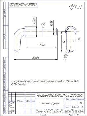 Чертеж детали винта, фиксирующего с техническими требованиями: 1. Неуказанные отклонения предельных размеров по Н14, JT 14/2; 2. НВ 150...200. На чертеже обозначены размеры, радиусы, диаметры детали винта фиксирующего. Масштаб чертежа 1:4 (формат А4)