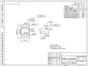 5.Чертеж детали - зубчатого колеса, с техническими требованиями
