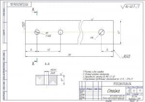 5.Деталь накладка массой 0.15, в масштабе 2:1  (формат А3)