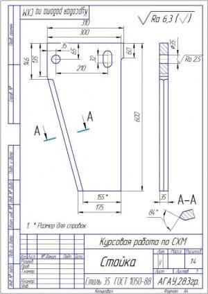 5.Стойка деталь культиватора (формат А4)