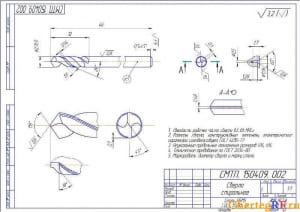 5.Чертеж режущего инструмента: спиральное сверло из стали Р6М6 (формат А 3)