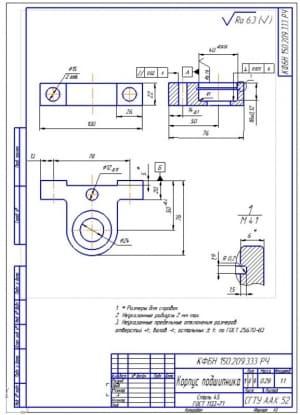 5.Рабочий чертеж детали – корпус подшипника, в масштабе 1:1, из материала сталь 45 (формат А3), в трех проекциях, с выносным разрезом, перечислены технические требования