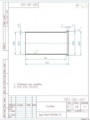 5.Чертеж детали головка из трубы 50х3,5 по ГОСТу 3262-75. (формат А4)