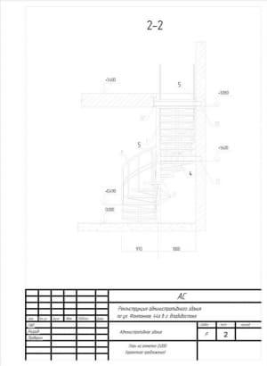 5.Чертеж плана административного здания на отметке 0.000 (проектное предложение), разреза 2-2, с техническими размерами (формат А4)