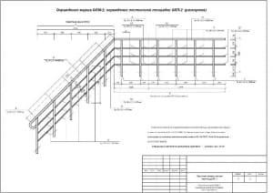 5.Чертеж сборочный ограждения марша ОЛМ-2, ограждения лестничной площадки ОЛП-2 (развертка), с техническими требованиями