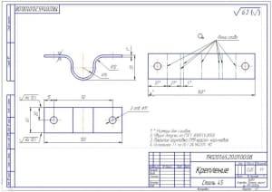 5.Деталь – крепление из стали 45 (формат А3) с техническими условиями