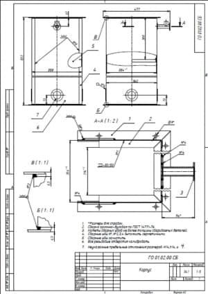 53.Сборочный чертеж корпуса массой 24.1, в масштабе 1:5, с указанными размерами для справок и с техническими требованиями: сварка аргонно-дуговая по Г0СТ 14771-76, катеты сварных швов не более толщины свариваемых деталей, сварные швы №2,3,4 выполнить гер
