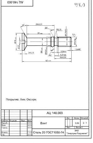 Деталировочный чертеж винта массой 0.06