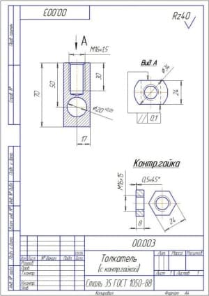 Деталировочный чертеж толкателя с контр.гайкой с указанием размеров (формат А4)