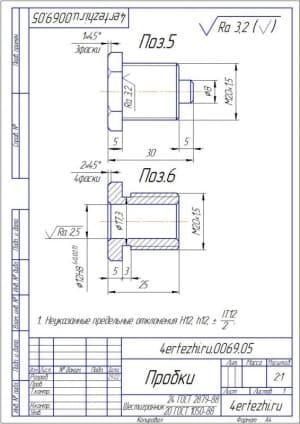 Чертеж деталировки пробок с предельными неуказанными отклонениями H12, h12,+-IT12/2 (формат А4)