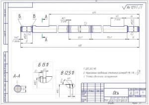 5.Рабочий чертеж оси (формат А3)