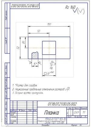 5.Деталь планка (формат А4)