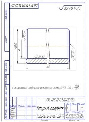 5.Деталировка конструкции – втулка опорная из трубы 90х12-10 (формат А4)