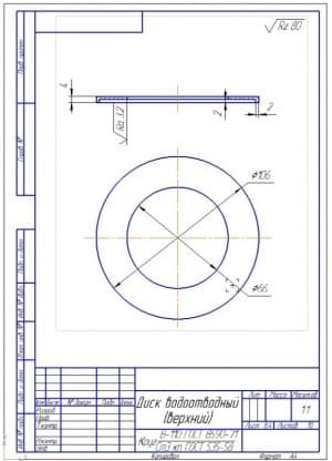 5.Верхний водоотводный диск – деталь (формат А4)