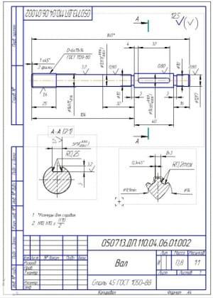 5.Деталь конструкции – вал (формат А4)