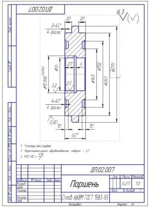 5.Рабочий чертеж поршня из сплава АК8М (формат А4)