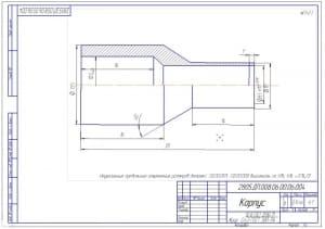 5.Рабочий чертеж корпуса (формат А3)