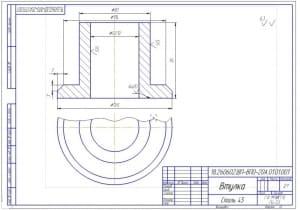 5.Рабочий чертеж втулки (формат А3)