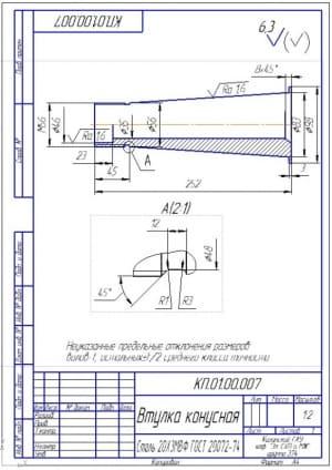 5.Рабочий чертеж втулки конусной из стали 20Х3МВФ (формат А4)