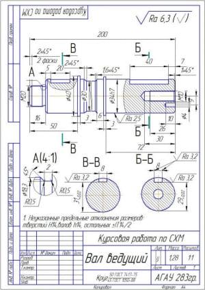 5.Вал – деталь привода (формат А4)