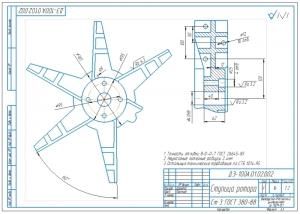 5.Деталь ступица ротора из Ст.3 на формате А3