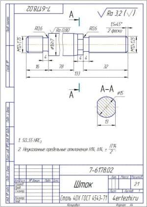 Сборочный  чертеж  гидравлического цилиндра с деталировкой