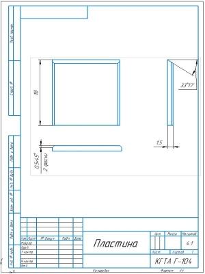 5.Деталировочный чертеж пластины на формате А4