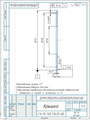 5.Деталь крышка с указанием материалов для изготовления