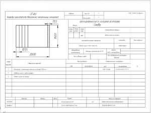 5.Операционная карта холодной штамповки детали скоба с указанием