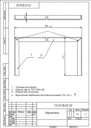 58.Чертеж сборочный отражателя массой 0.6, в масштабе 1:2, с указанными размерами для справок и с техническими требованиями: сварные швы по Г0СТ 5264-80, сварные швы зачистить, предельные неуказанные отклонения размеров Н14, h14, +-t2/2 (формат А4)