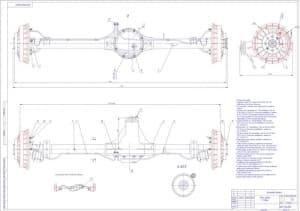 5.Сборочный чертеж моста заднего в сборе в масштабе 1:2.5, с указанными размерами для справок и с техническими требованиями: покрытие