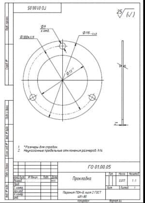 5.Детальный чертеж прокладки массой 0.017, в масштабе 1:1, с указанными размерами для справок и с техническим требованием: предельные неуказанные отклонения размеров h14 (формат А4)