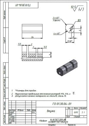 5.Чертеж детали втулка массой 0.013, в масштабе 2:1, с указанными размерами для справок и с техническими требованиями: предельные неуказанные отклонения размеров Н14, h14, +-t2/2, допускается замена материала на сталь 10, сталь 15 (формат А4)