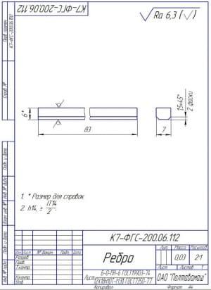 60.Ребро из материала лист Б-0-ПН-6 (формат А4)