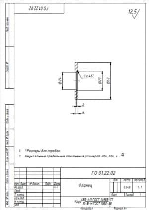 61.Детальный чертеж фланца массой 0.048, в масштабе 1:1, с указанными размерами для справок и с предельными неуказанными отклонениями размеров Н14, h14, +-t2/2 (формат А4)