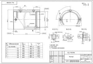 Деталь корпуса с техническими требованиями
