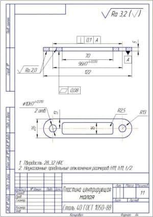6.Деталировочный чертеж пластины центрирующей малой в масштабе 1:1