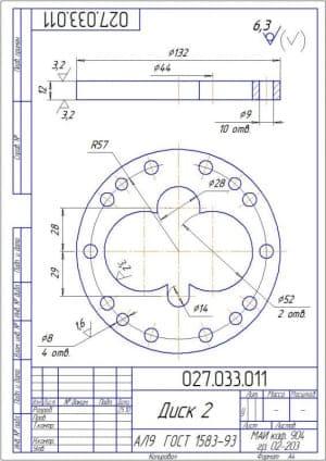 6.Деталировочный чертеж диска 2 (материал: АЛ9 Г0СТ 1583-93), с размерностью (формат А4)