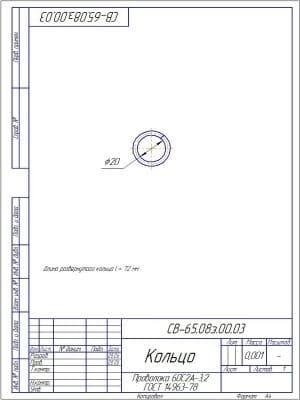 6.Деталь кольцо: длина развернутого кольца l= 72 мм