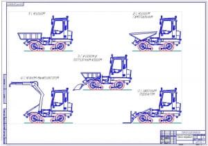 6.Варианты использования рабочего оборудования – 1 лист (формат А1)
