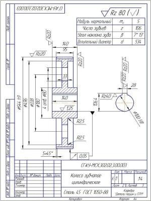 6.Деталировка - колеса зубчатого цилиндрического с техническими характеристиками